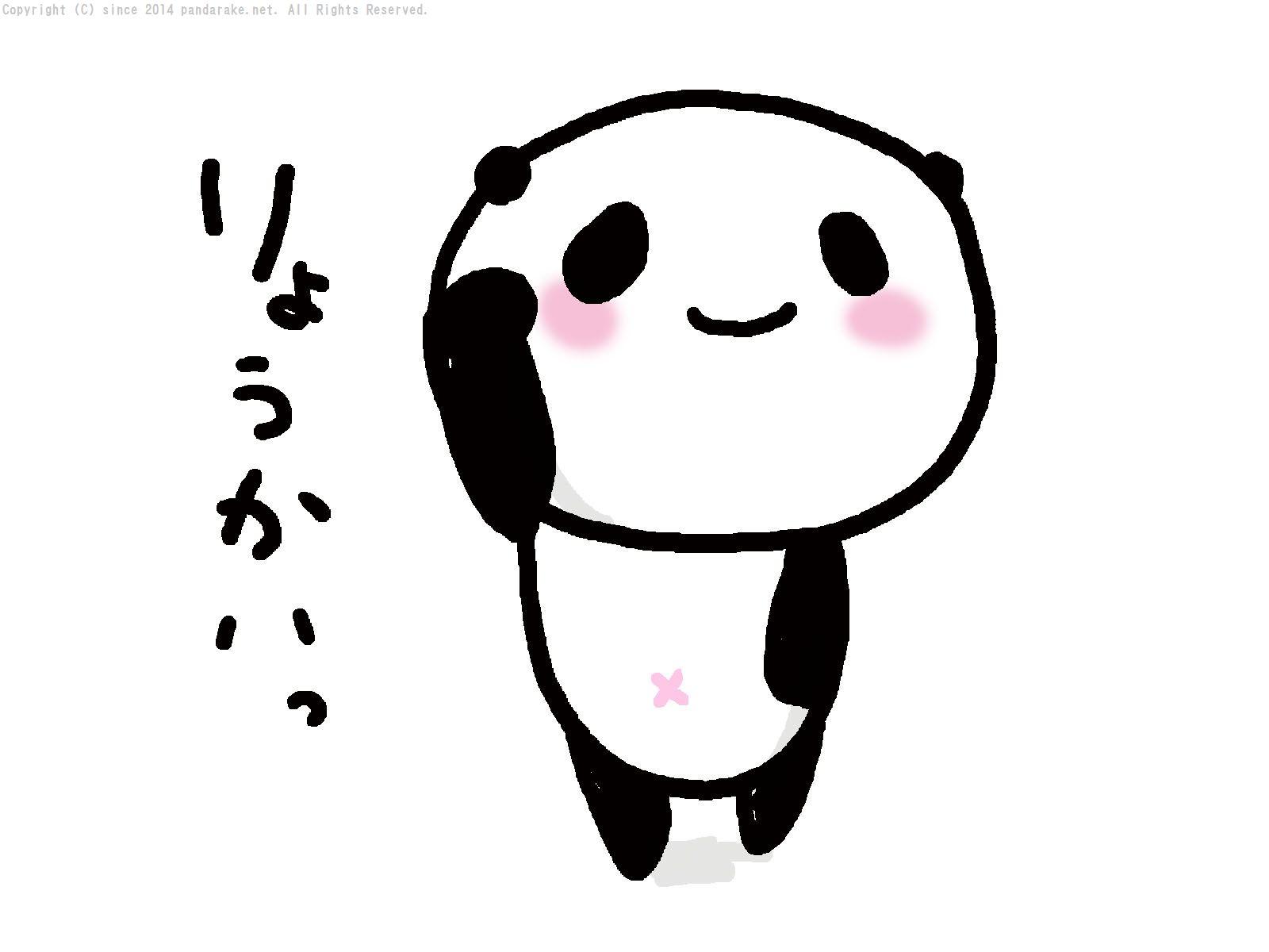 おどるパンダ-音楽を聴く